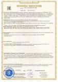 Belarus customs credentials 1