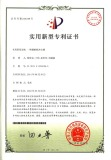 A grouting piling percussion drilling hammer Patent Certificate