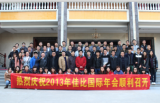 2013 year-end conference