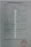 Foreign trade export certificate