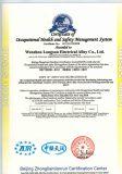 GB/T28001-2011 /OHSAS 18001:2007