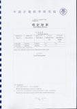 SU-100 Verification Certificate 3/3