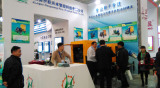 Hongwang Flow Control Tech Exhibit in 2016 China International Agricultural Machinery Exhibition