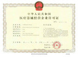 Business Certificate of Medical Products-LU011541