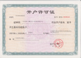 Opening Bank Acount Permit Certificate