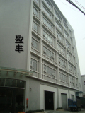 Our factory building
