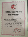 feather and down products credit guarantee label usage Qualification certificate