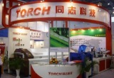 Torch on Chinese Export Commodities Fair