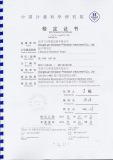 SU-100 Verification Certificate 1/3