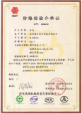 Explosion-Protection Certificate