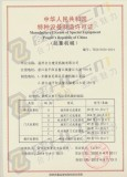 B, C Grade Manufacture License of Special Equipment