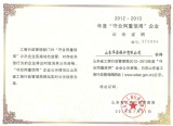 Contract credit certificate