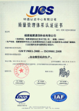 ISO 9001 Certificate of Vending Machine