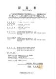 JET Certificate