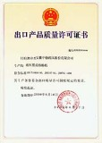 the license of export product quality