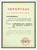WUXI FAMOUS BRAND PRODUCTS CERTIFICATE