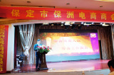 Award Ceremony of Baozhou Commerce Chamber