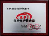 Outstanding Enterprise Award
