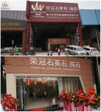 Showroom in Yunfu