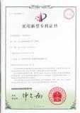 Utility model patent certificate: one PEEK rotor