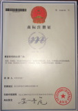 Hongma Brand Ceritificate