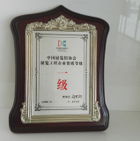 China Exhibition Association First Class Company