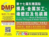 17th China Dongguan Int′l Mould&metalworking, Plastics, Pacaking&Rubber Exhibition