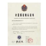 Certificate of Measurement Assurance