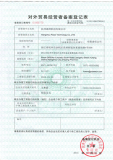Registration form for the record of foreign trade operators