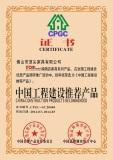 Fine Quality Certificate