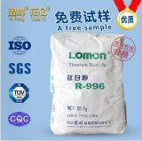 TiO2 Rutile and Anatase Titanium Dioxide R996