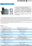 Optronic Oil Level Regulator for Compressor