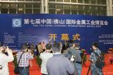 The 7th China (Foshan) International Stainless Steel Exhibition