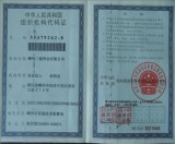 PRC Organzational Structure Code Permits