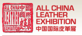 2015 Shanghai All China Leather Fair August 31st- Sept 2nd