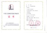 material certificate