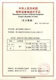 TS Certificate