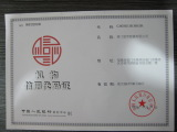 Credit certificate from Banker