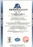 Factory ISO9001 certificate
