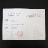 PRC Registration of Customs Declaration Certificate