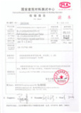 China GB/T 17748-2008 Test Reports 002