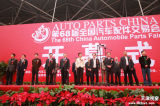 The 68th China Auto Parts Fair in Tianjin