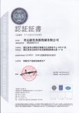 Certificate of quality of fishmeal production line