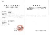 Custom Registeration Certificate