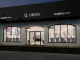 Our Daking Jewellery Shop