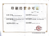 Printing Licence