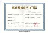 CFDA License-SSYJXSCX20010219