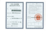 Code Certificate