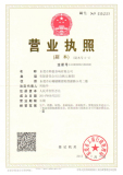 Duplicate of Business License
