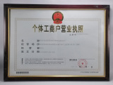 Business License for Enterprise